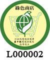綠色商店標章