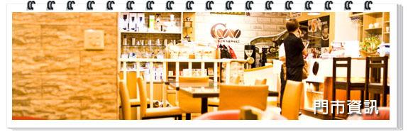 咖啡-門市介紹