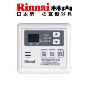 日本林內牌 有線溫控器 MC-141V-1TR