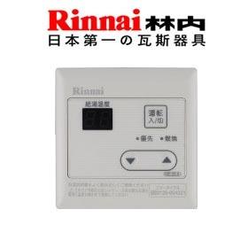 日本林內牌 有線溫控器 MC-33-A
