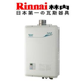 林內牌 強制排氣恆溫熱水器 REU-2024WF-DX