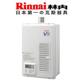 林內牌 屋內型16L熱水器 REU-V1611WFA-TR
