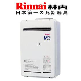 林內牌 強制排氣節能熱水器REU-V2406W-TR