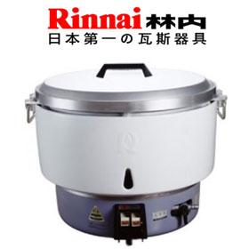 林內牌 燃氣炊飯器 RR-50A