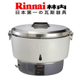 林內牌 50人份瓦斯煮飯鍋 RR-50S1