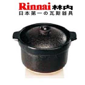日本林內牌 煮飯專用土鍋 RTR-20IGA