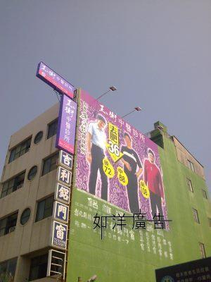 帆布廣告-玉衡中醫牆面帆布廣告
