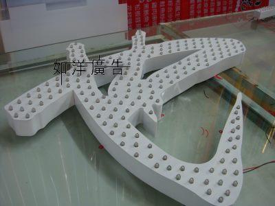 LED招牌台中市-沖孔字