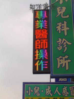 LED招牌廣告廠商-台中如洋廣告承製