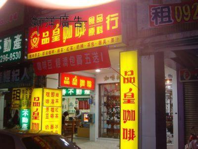 品皇咖啡門市-台中大雅門市廣告招牌