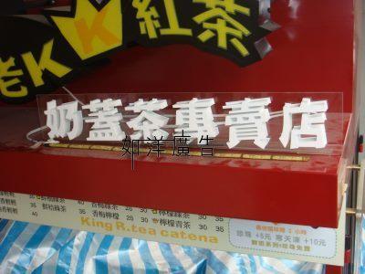 立體字-奶蓋茶專賣店