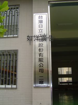 立體字-不鏽鋼陰刻上色-台灣日立