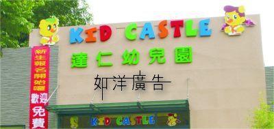 立體字-烤漆版立體字-吉的堡