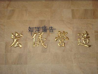 立體字-球面鈦金字