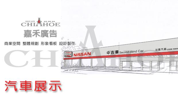 裝潢,廣告招牌,景觀設計,展場設計,店面裝潢,店面設計,店面設計-嘉禾廣告