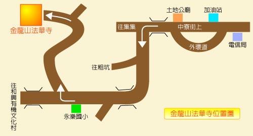 台灣省金龍山法華寺.法華慈善會位置圖